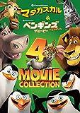 マダガスカル ベストバリューDVDセット[DVD]
