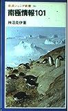 南極情報101 (岩波ジュニア新書 66)