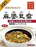 麻婆豆腐( マーボドウフ ) 聘珍樓 シェフシリーズ 中華調味料