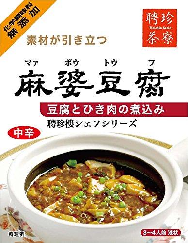 聘珍樓 「 麻婆豆腐( マーボドウフ ) 」 中華調味料 横浜 中華街 マーボー 豆腐