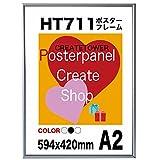 ポスターフレームHT711 軽量 A2 サイズ 594x420mm 表面UVカットシート【シルバー】