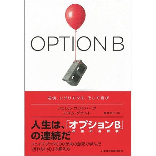 OPTION B(オプションB) 逆境、レジリエンス、そして喜び