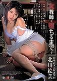 女教師・堕ちるまで… 北川絵美 屈辱のメス奴隷契約 [DVD]