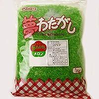 わた菓子ザラメ砂糖 1kg (メロン)