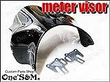 B1-18 メーターバイザー スモークType 180π ヘッドライト対応 ゼファー400 ゼファーχ ゼファー750/RS ゼファー1100 ZRX400 ZRX1100 ZRX1200 バリオス W400 W650 W800 エストレヤ Z750RS Z900 Z1 Z2 Z400FX Z250FT 汎用