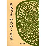 あづまみちのく 続 (中公文庫 M 107-2)