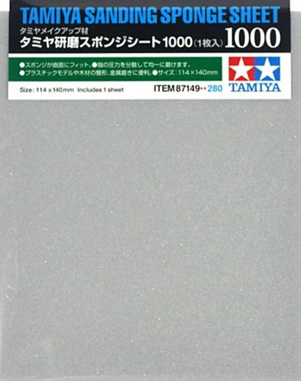 【 タミヤ研磨スポンジシート 1000 】 タミメイクアップ材 TP149 / 特に曲面磨きに威力を発揮します
