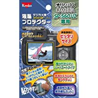 Kenko 液晶保護フィルム オリンパス SP-560UZ用 K-851845