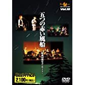 五つの赤い風船~結成40周年コンサート~ROOTS MUSIC DVD COLLECTION Vol.18