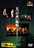 ROOTS MUSIC DVD COLLECTION Vol.18 五つの赤い風船~...[DVD]