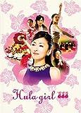フラガール メモリアルBOX[DVD]