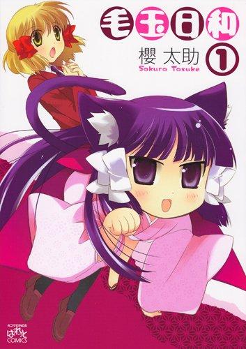 毛玉日和 (1) (IDコミックス 4コマKINGSぱれっとコミックス)の詳細を見る