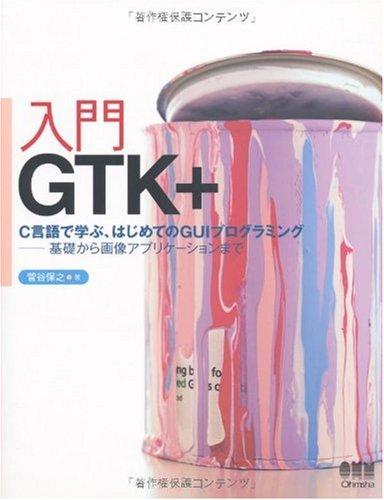 入門GTK+の詳細を見る