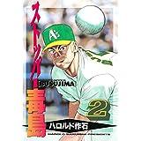 ストッパー毒島(2) (ヤングマガジンコミックス)