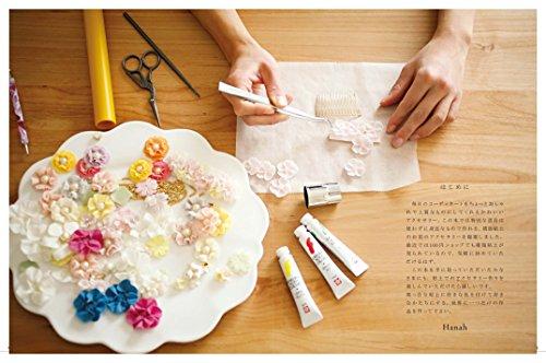 樹脂粘土で作る Hanahのお花アクセサリー はじめてでもカンタン!オーブンで焼かずに作れる シュシュアリスブックス