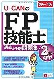 09~'10年版U-CANのFP技能士2級・AFP過去&予想問題集