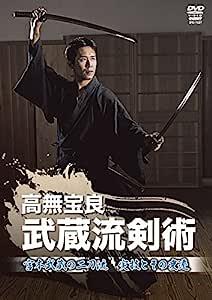 高無宝良 武蔵流剣術 宮本武蔵の二刀流 実技とその変遷 [DVD]