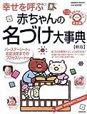 幸せを呼ぶ赤ちゃんの名づけ大事典 新版—バースデーシート&名前決定までのプロセスシート付 (SEIBIDO MOOK)