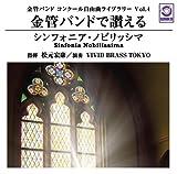 金管バンドで讃える『シンフォニア・ノビリッシマ』〈金管バンドコンクール自由曲ライブラリー Vol.4〉(WKCD-0061)