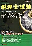 合格の秘訣 税理士試験―戦略的学習法と合格体験記集〈2011年度版〉