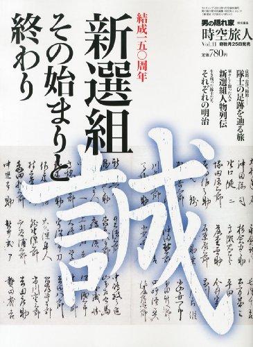 時空旅人Vol.11 結成一五〇周年「新選組 その始まりと終わり」 2013年 01月号 [雑誌]