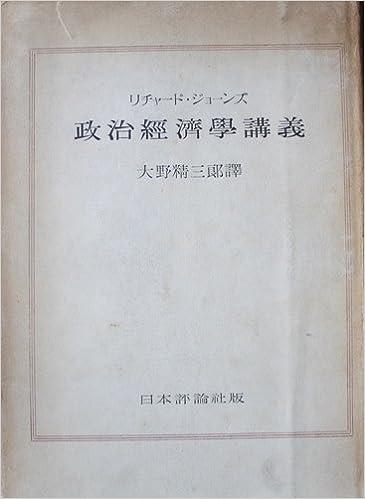 政治経済学講義 (1951年) | リチ...