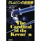 クレムリンの枢機卿〈下〉 (文春文庫)