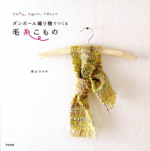 かんたん、かわいい、たのしい!ダンボール織り機でつくる毛糸こもの