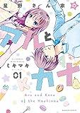 星野さん家のアルとカナ(1) (少年マガジンエッジコミックス)