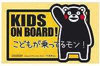 くまモン の カー ステッカー / KIDS ON BOARD ! こども が 乗ってる モン! / ゆるキャラ グランプリ 2011 1位獲得 熊本 県 の キャラクター / くまもん グッズ 通販