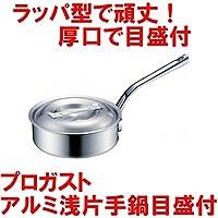 業務用アルミ片手鍋 プロガストアルミ浅片手鍋目盛付 27cm 厚口片手鍋