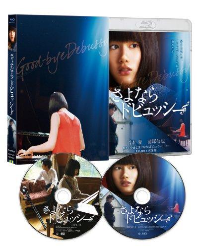 さよならドビュッシー 【Blu-ray豪華版】(2枚組:本編BD+特典DVD/初回限定版)の詳細を見る