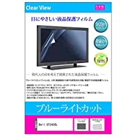 メディアカバーマーケット Dell ST2420L [24インチワイド(1920x1080)]機種用 【ブルーライトカット 反射防止 指紋防止 気泡レス 抗菌 液晶保護フィルム】