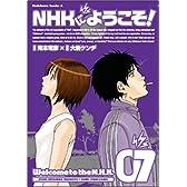 NHKにようこそ! 7 (角川コミックス・エース 98-11)