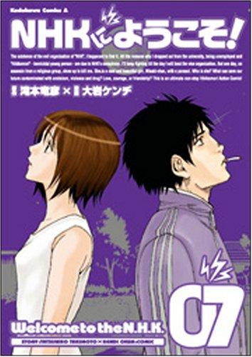 NHKにようこそ! 7 (角川コミックス・エース 98-11)の詳細を見る