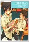 図書委員の恋 / 恋煩 シビト のシリーズ情報を見る