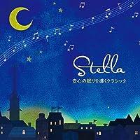 Stella~安心の眠りを導くクラシック