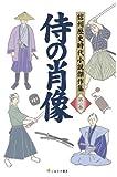 侍の肖像 (信州歴史時代小説傑作集 第2巻)