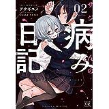 サジちゃんの病み日記 コミック 全2巻セット [コミック] アサギユメ
