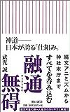 神道――日本が誇る「仕組み」 (朝日新書)