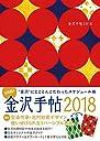 金沢手帖2018(金沢にとことんこだわったスケジュール帳)