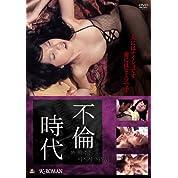 不倫時代 [DVD]