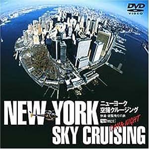 ニューヨーク空撮クルージング-DAY&NIGHT- N.Y. SKY CRUISING [DVD]