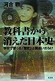 教科書から消えた日本史