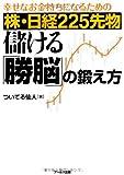 株・日経225先物 儲ける「勝脳」の鍛え方 -幸せなお金持ちになるための-
