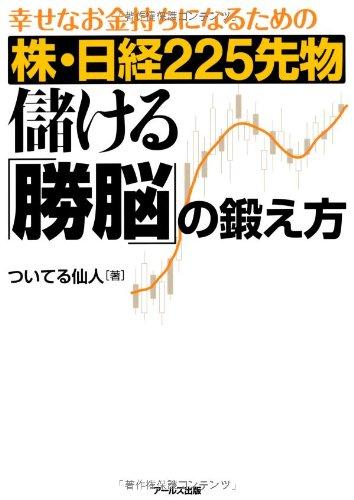 株・日経225先物 儲ける「勝脳」の鍛え方 -幸せなお金持ちになるための-の詳細を見る