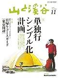 山と溪谷 2013年 11月号 [雑誌]