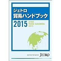 ジェトロ貿易ハンドブック〈2015〉