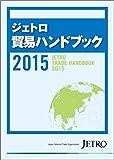 日本貿易振興機構/JETRO=/ジェトロ= ジェトロ貿易ハンドブック〈2015〉の画像