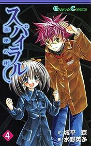 スパイラル ~推理の絆~ 4巻 (デジタル版ガンガンコミックス)